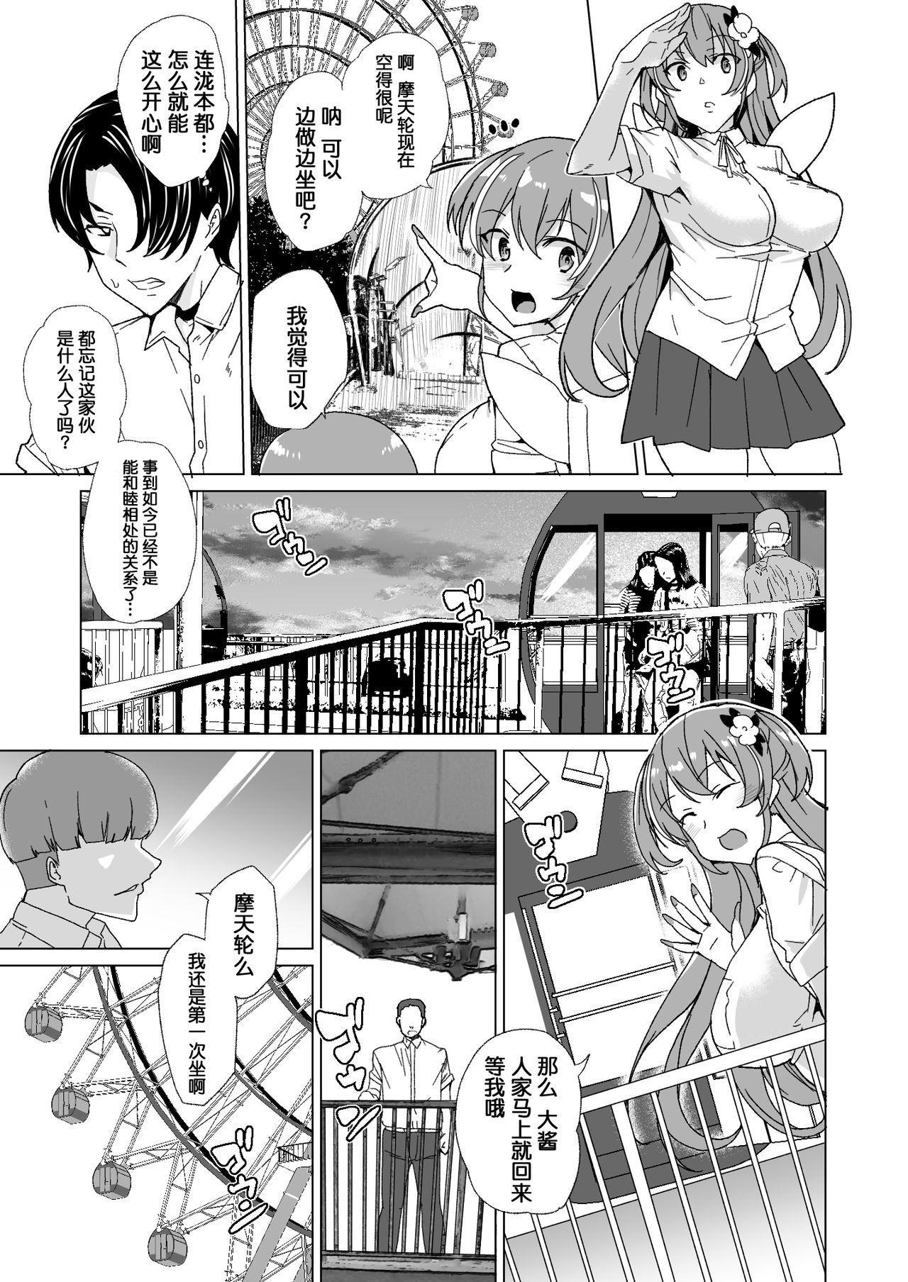 Joukyuu Seishi Chakushou Gimuka 2 62