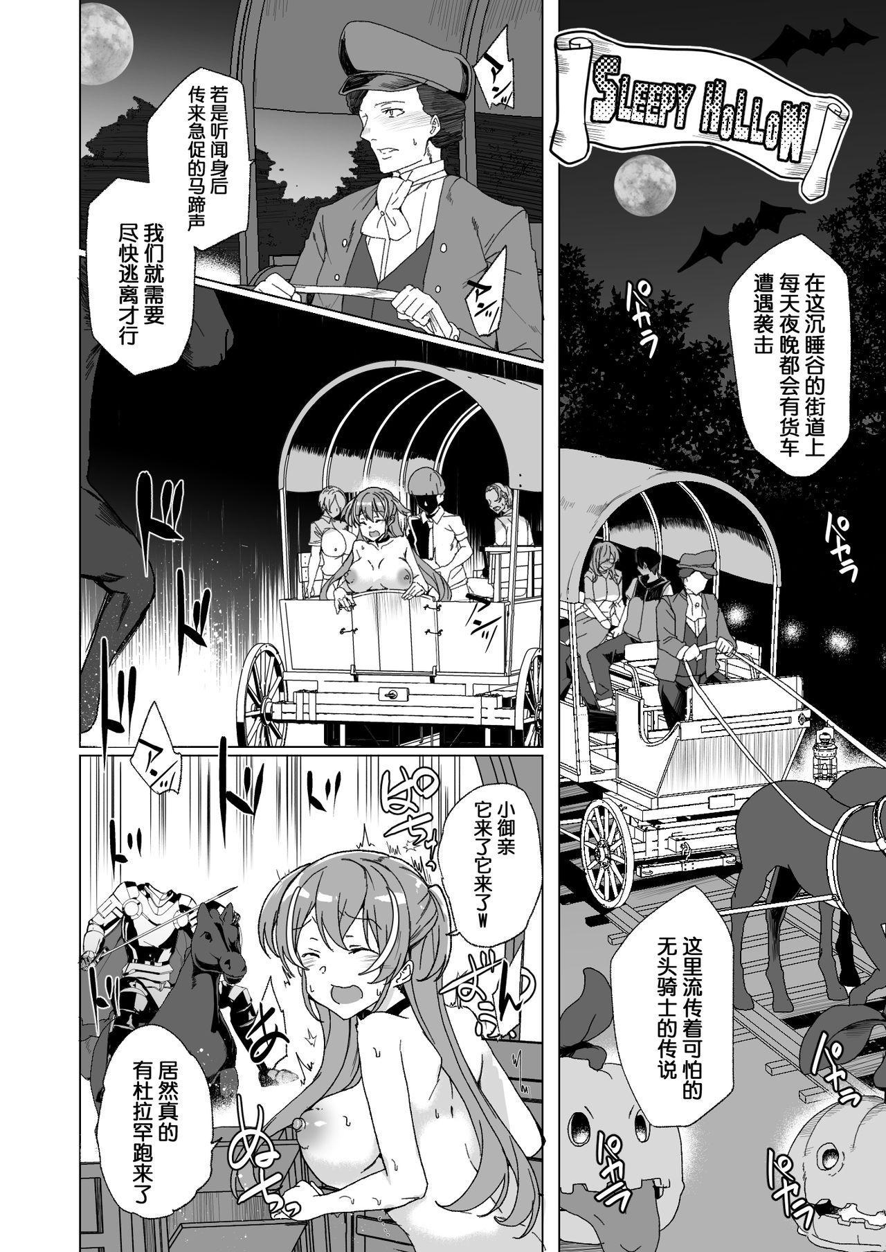 Joukyuu Seishi Chakushou Gimuka 2 77