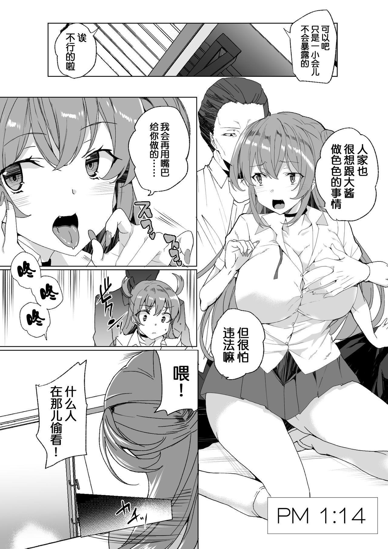 Joukyuu Seishi Chakushou Gimuka 2 7