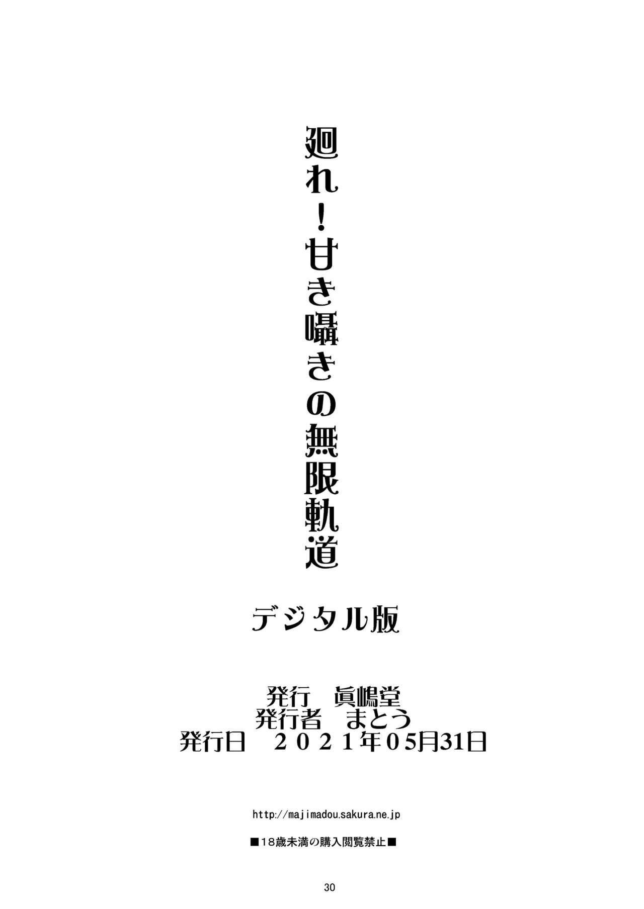 Maware! Amaki Sasayaki no Mugenkidou 29