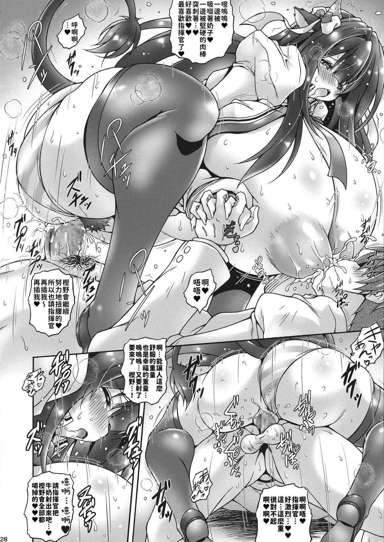 Tayu-Tayu Presure Milk Time 27