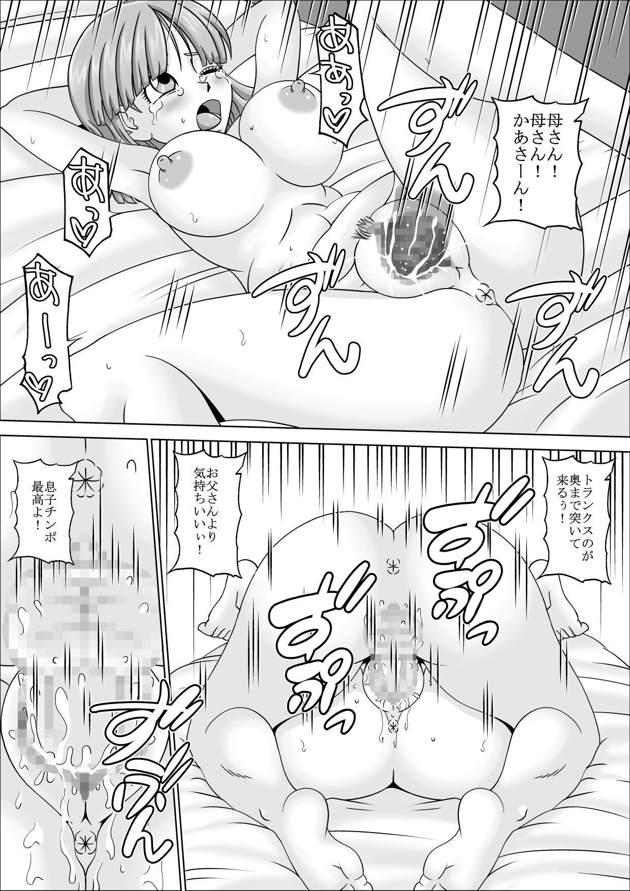 Fudeoroshi wa Kako no Mama 20