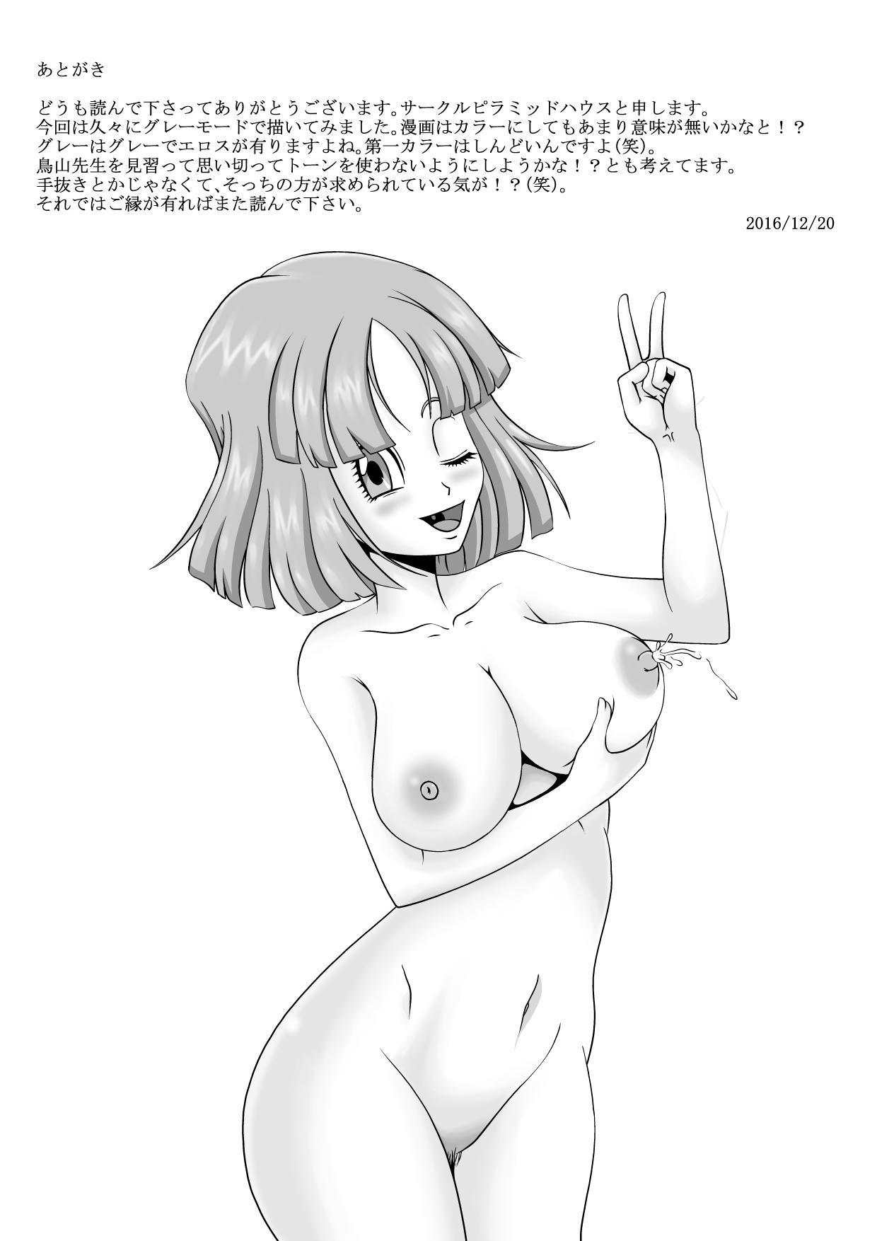 Fudeoroshi wa Kako no Mama 31