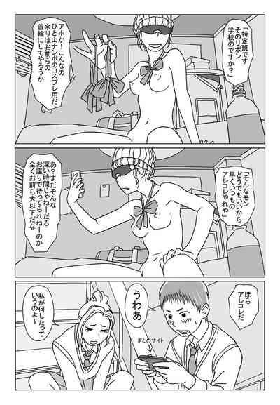 Nanjikan demo Hanashite itai 1