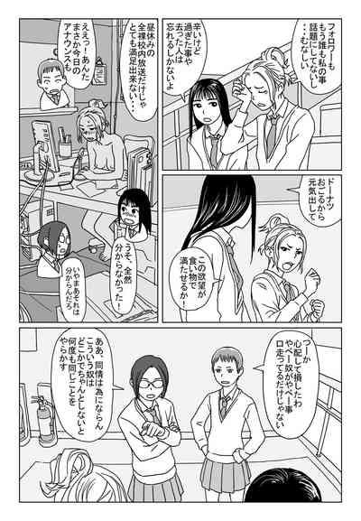 Nanjikan demo Hanashite itai 2
