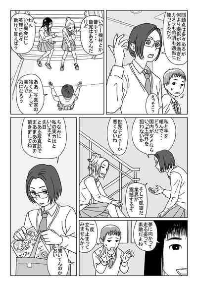 Nanjikan demo Hanashite itai 3