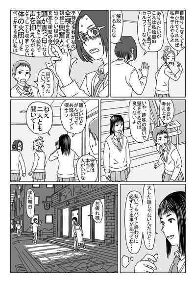 Nanjikan demo Hanashite itai 5