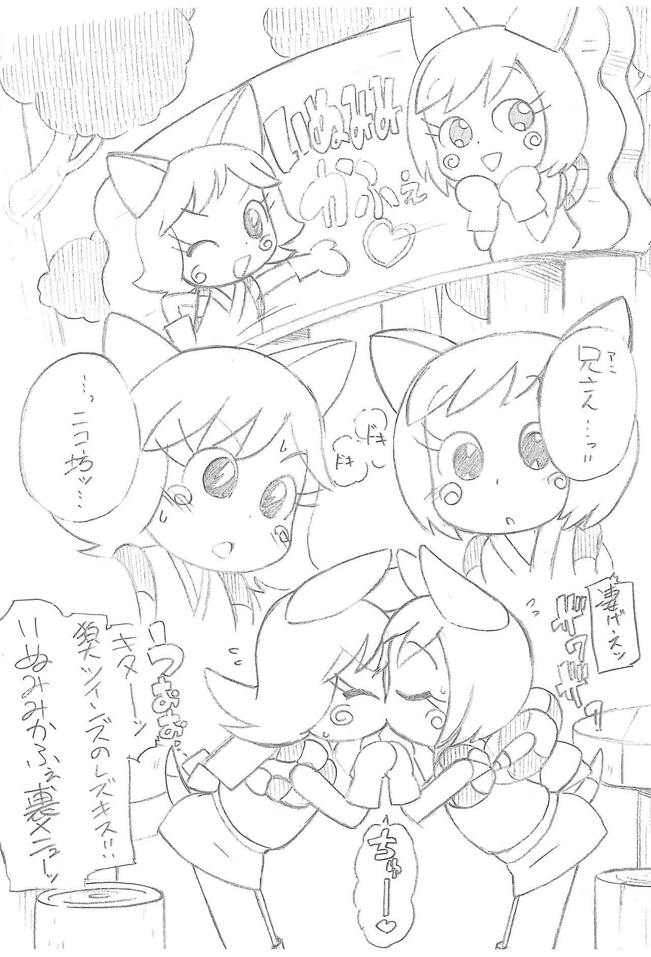 Inumimi Cafe 2