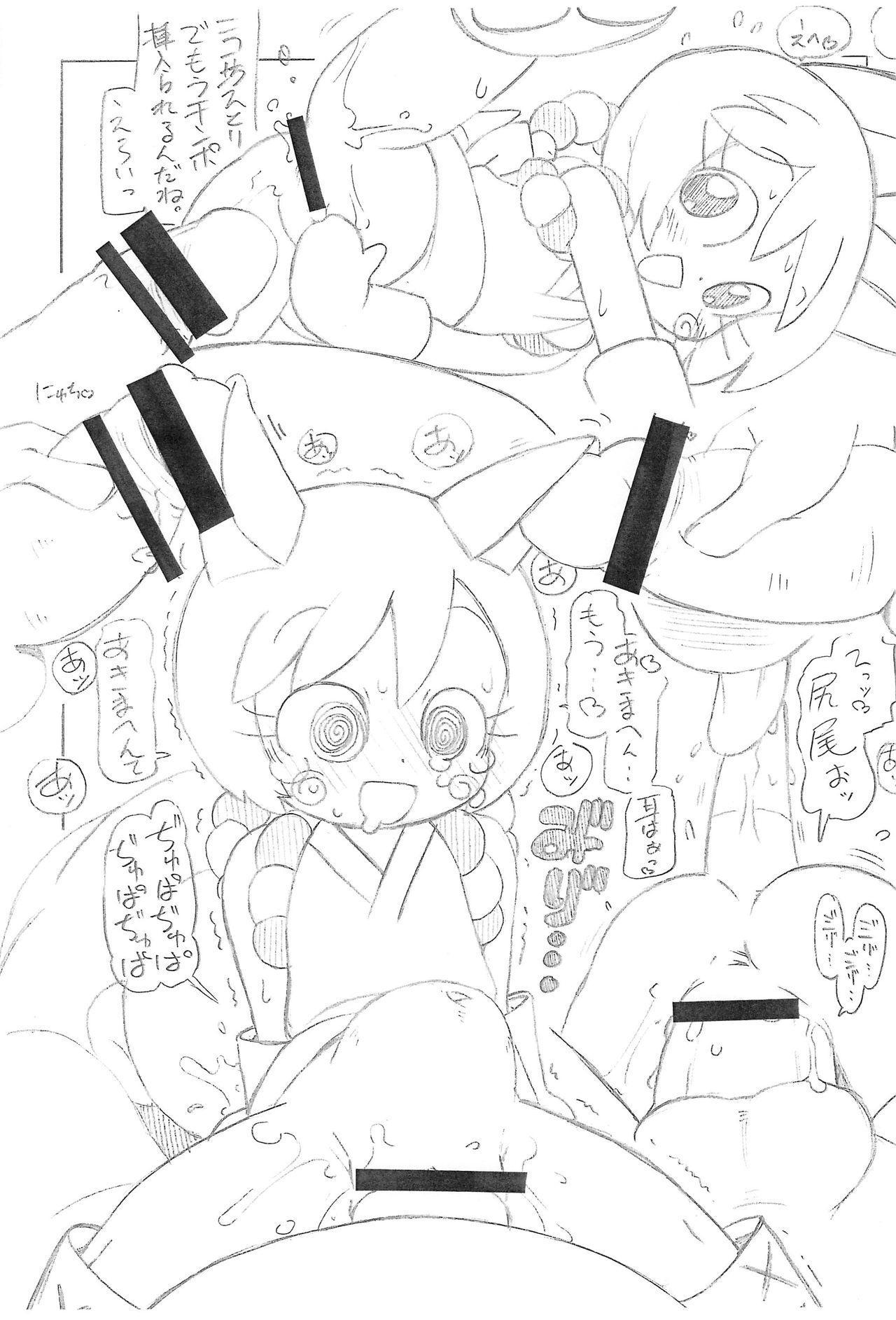 Inumimi Cafe 6