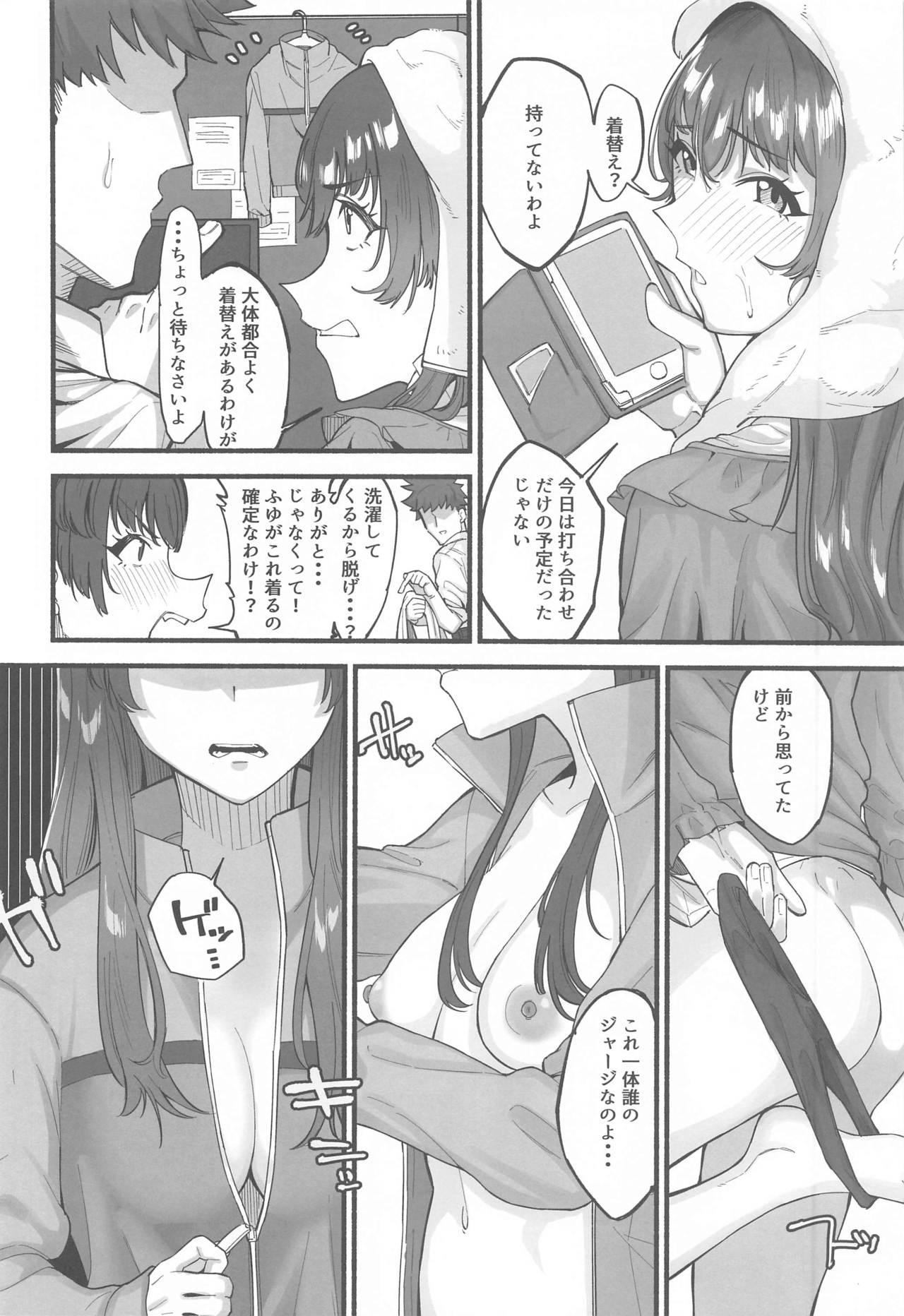 Anta wa Koko de Fuyu to Iku no yo 54