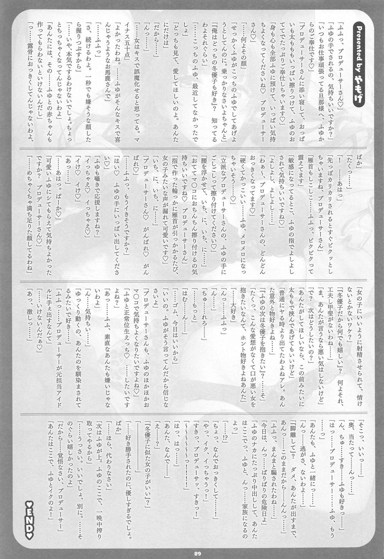 Anta wa Koko de Fuyu to Iku no yo 89