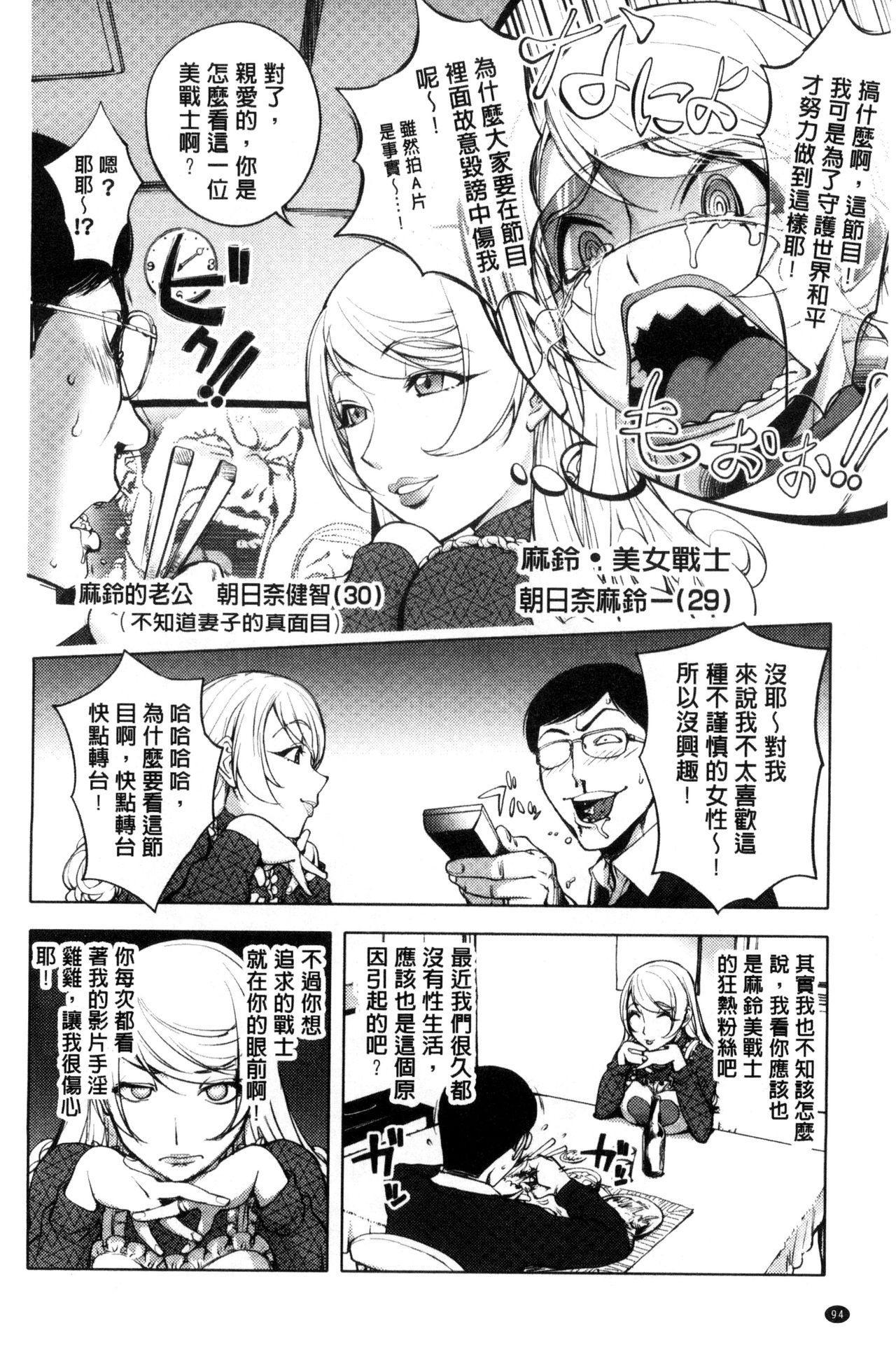 Yurushite Anata ... 99