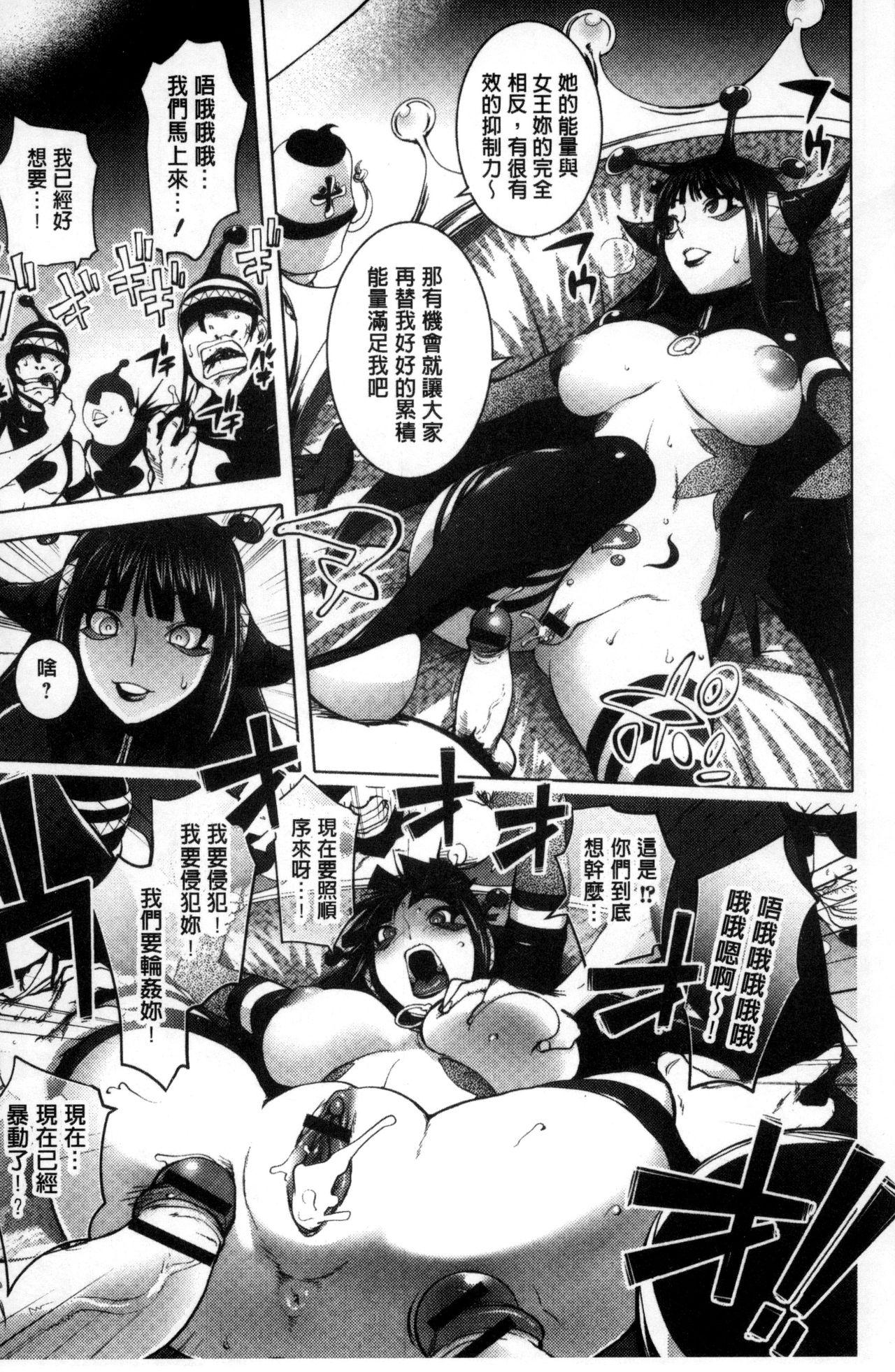 Yurushite Anata ... 110