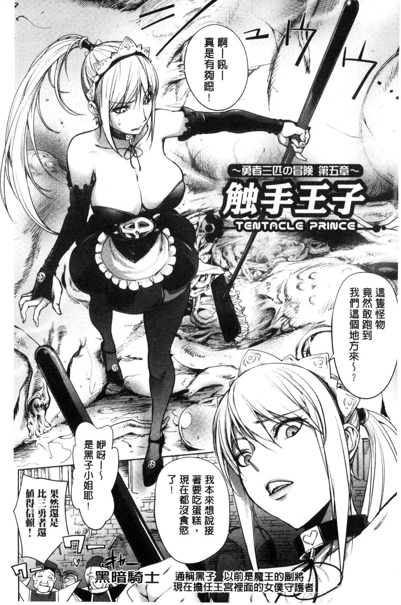 Yurushite Anata ... 157