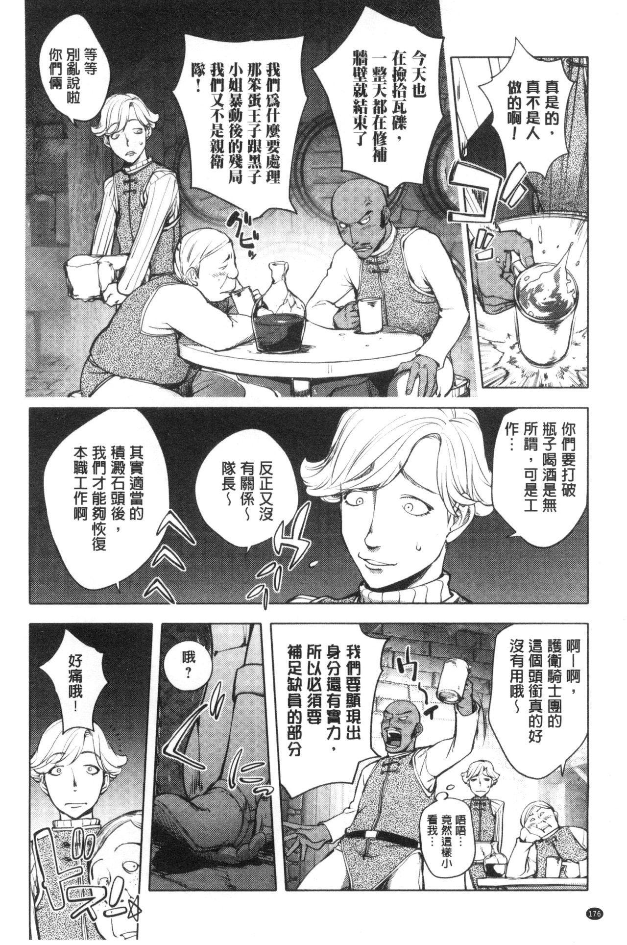 Yurushite Anata ... 181