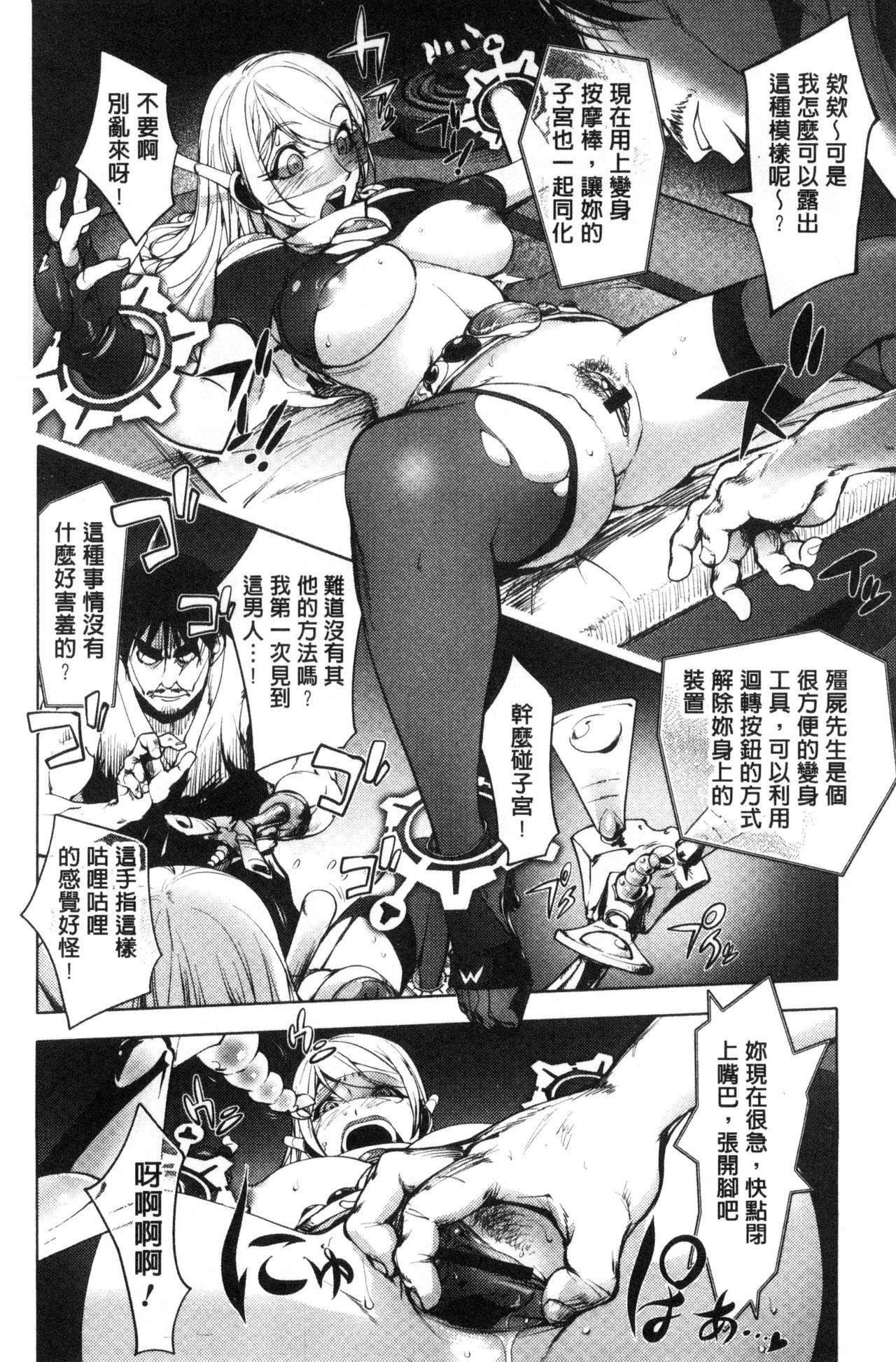 Yurushite Anata ... 81