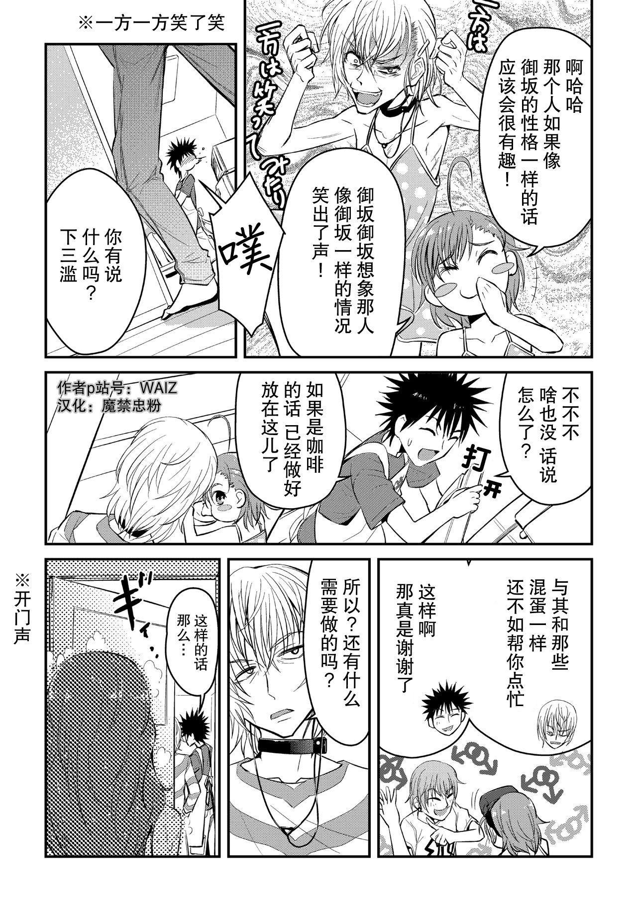 [WAIZ][同人个人渣汉化][就算是上条先生我家要住7个人还是太勉强了](Toaru Majutsu no Index) [中国翻译] 9