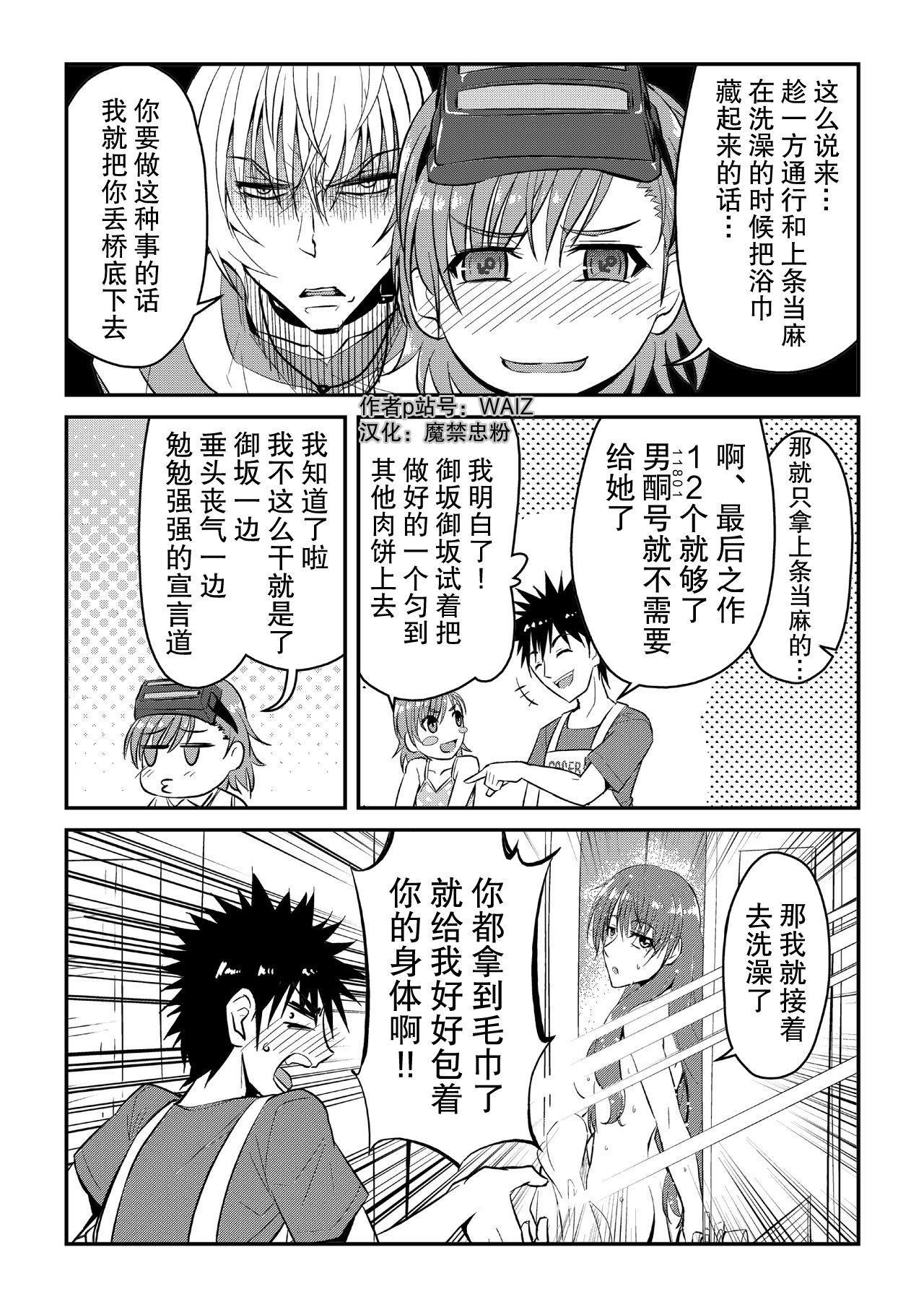 [WAIZ][同人个人渣汉化][就算是上条先生我家要住7个人还是太勉强了](Toaru Majutsu no Index) [中国翻译] 11