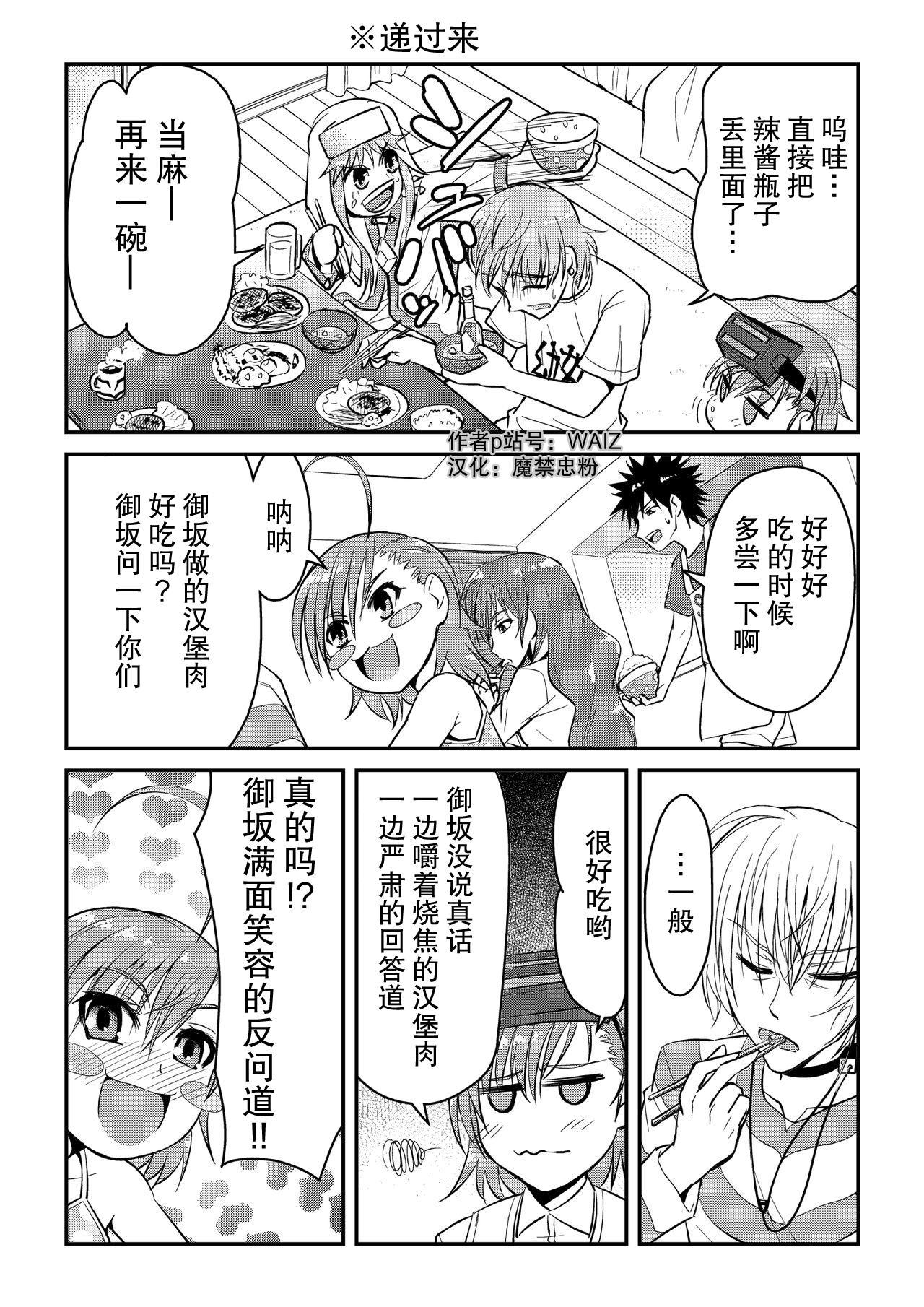 [WAIZ][同人个人渣汉化][就算是上条先生我家要住7个人还是太勉强了](Toaru Majutsu no Index) [中国翻译] 13