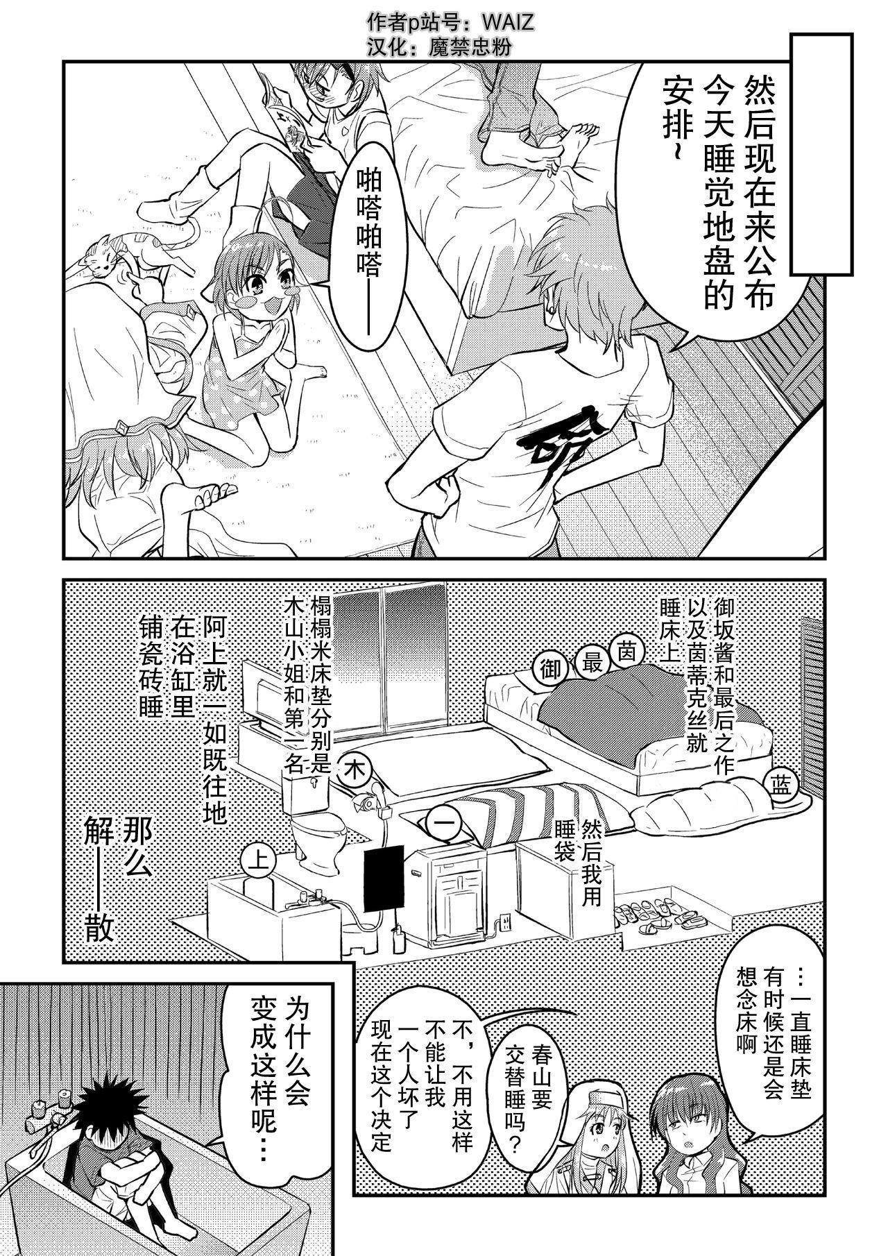 [WAIZ][同人个人渣汉化][就算是上条先生我家要住7个人还是太勉强了](Toaru Majutsu no Index) [中国翻译] 15