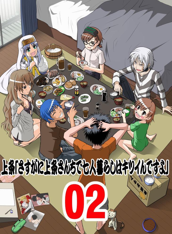 [WAIZ][同人个人渣汉化][就算是上条先生我家要住7个人还是太勉强了](Toaru Majutsu no Index) [中国翻译] 16