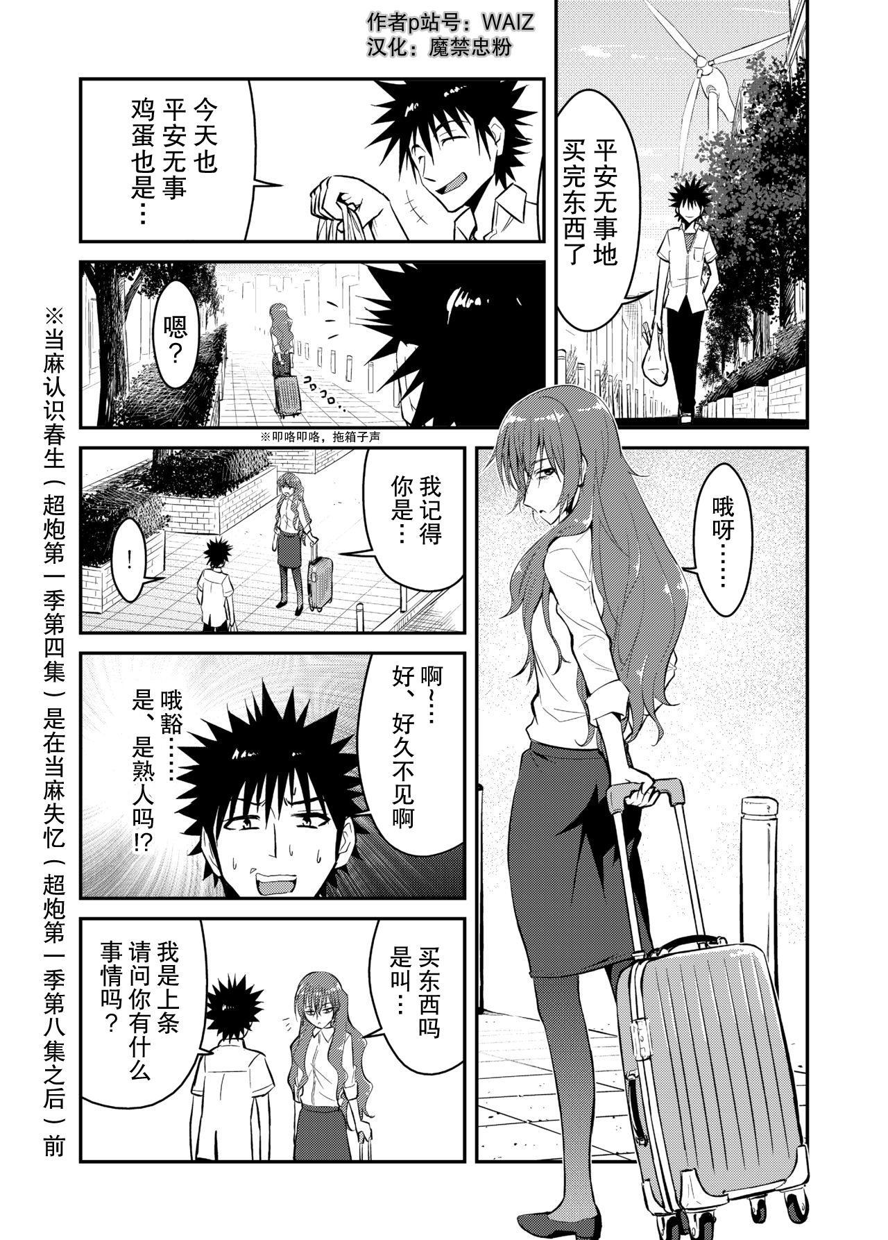 [WAIZ][同人个人渣汉化][就算是上条先生我家要住7个人还是太勉强了](Toaru Majutsu no Index) [中国翻译] 17