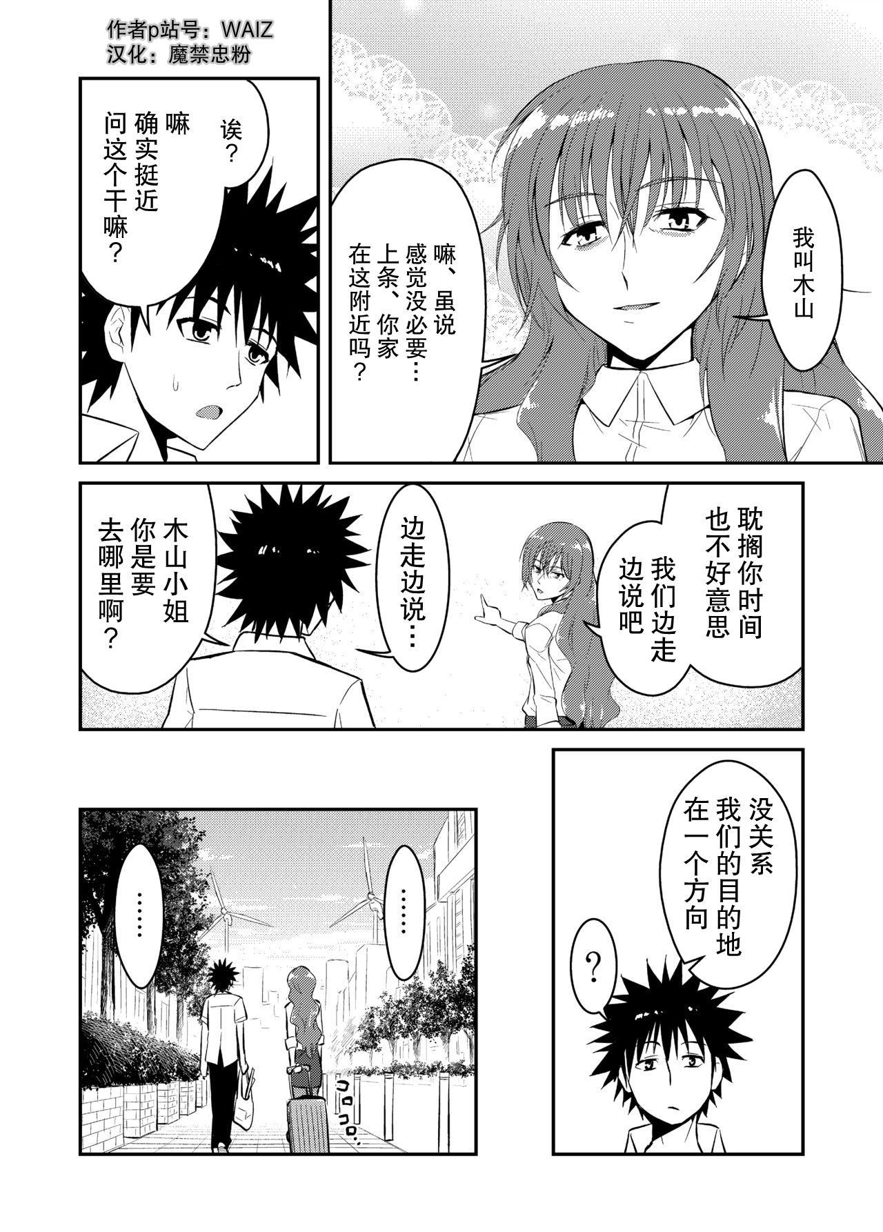 [WAIZ][同人个人渣汉化][就算是上条先生我家要住7个人还是太勉强了](Toaru Majutsu no Index) [中国翻译] 18