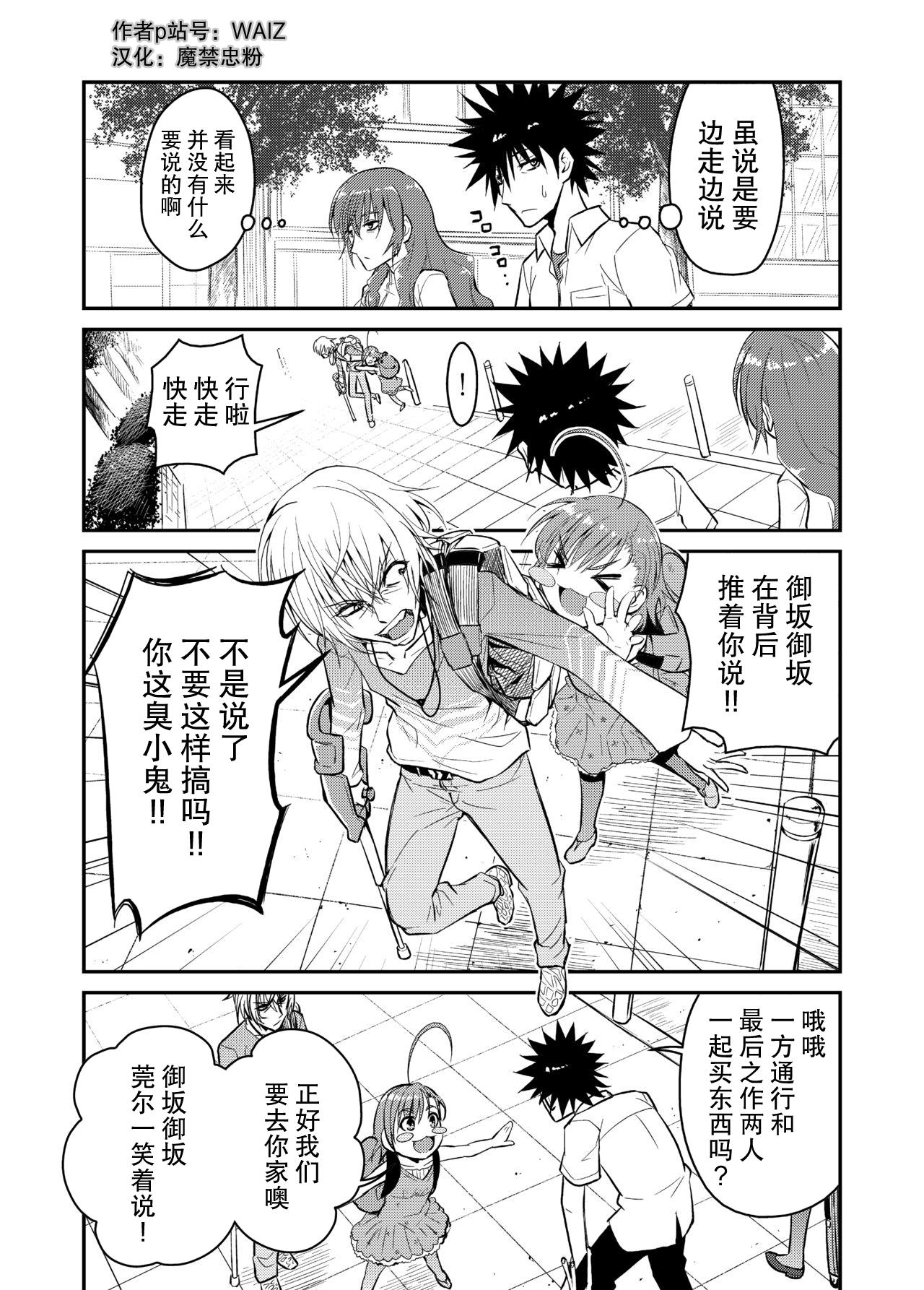 [WAIZ][同人个人渣汉化][就算是上条先生我家要住7个人还是太勉强了](Toaru Majutsu no Index) [中国翻译] 19