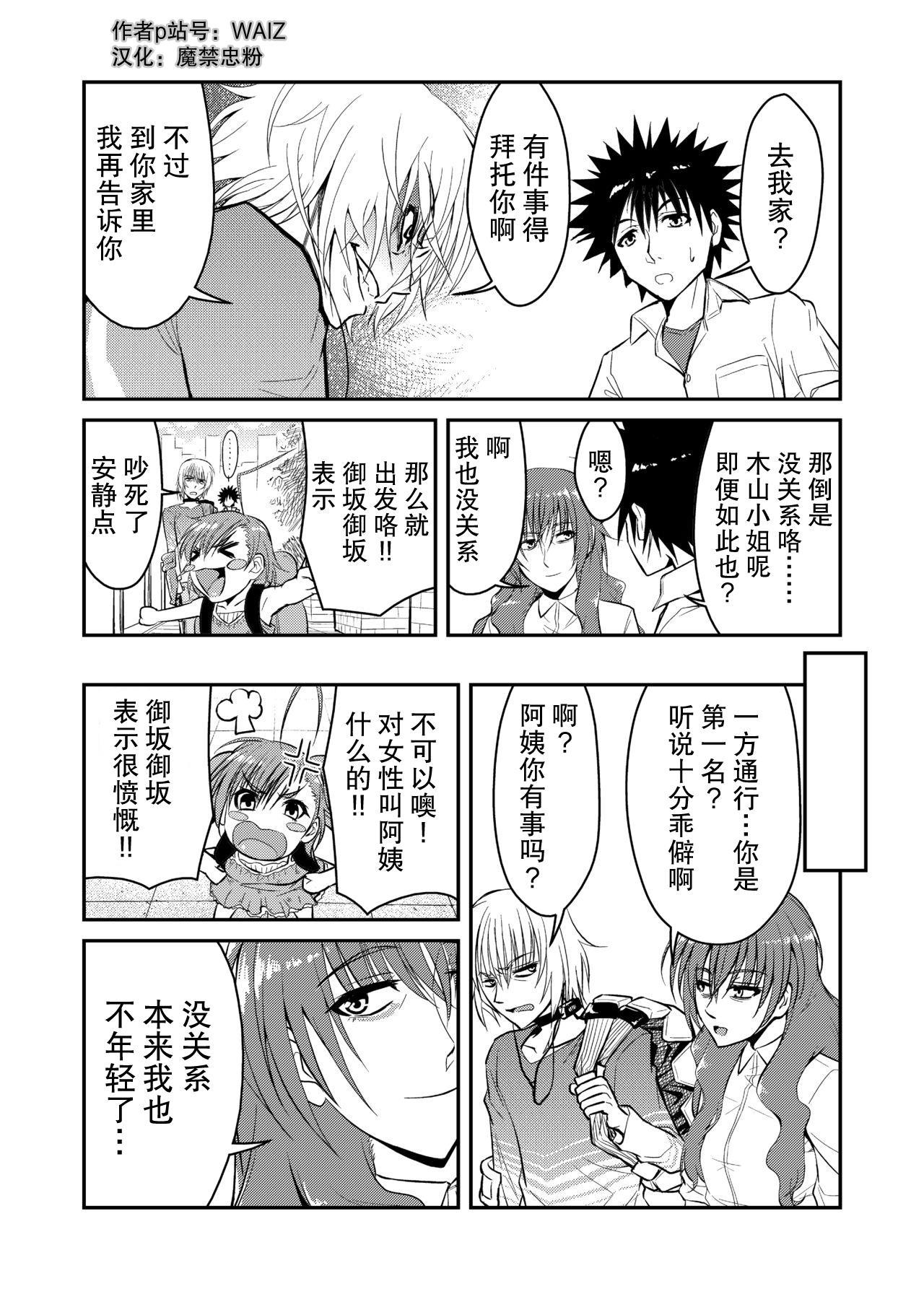 [WAIZ][同人个人渣汉化][就算是上条先生我家要住7个人还是太勉强了](Toaru Majutsu no Index) [中国翻译] 20