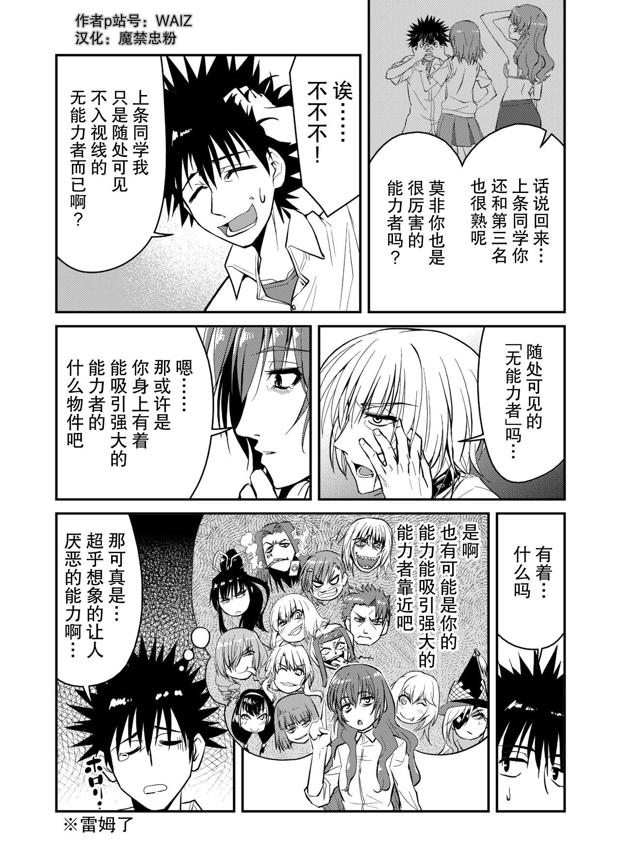 [WAIZ][同人个人渣汉化][就算是上条先生我家要住7个人还是太勉强了](Toaru Majutsu no Index) [中国翻译] 21