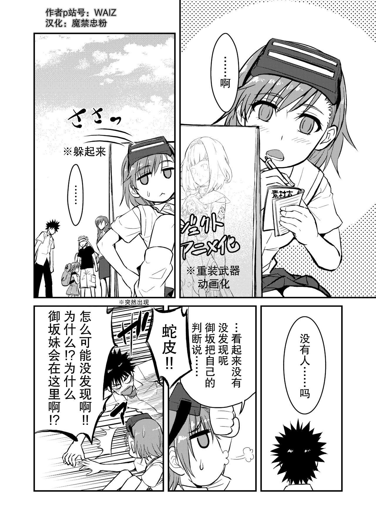 [WAIZ][同人个人渣汉化][就算是上条先生我家要住7个人还是太勉强了](Toaru Majutsu no Index) [中国翻译] 24