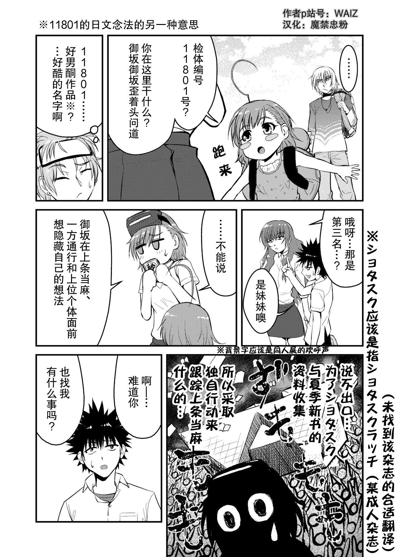 [WAIZ][同人个人渣汉化][就算是上条先生我家要住7个人还是太勉强了](Toaru Majutsu no Index) [中国翻译] 25