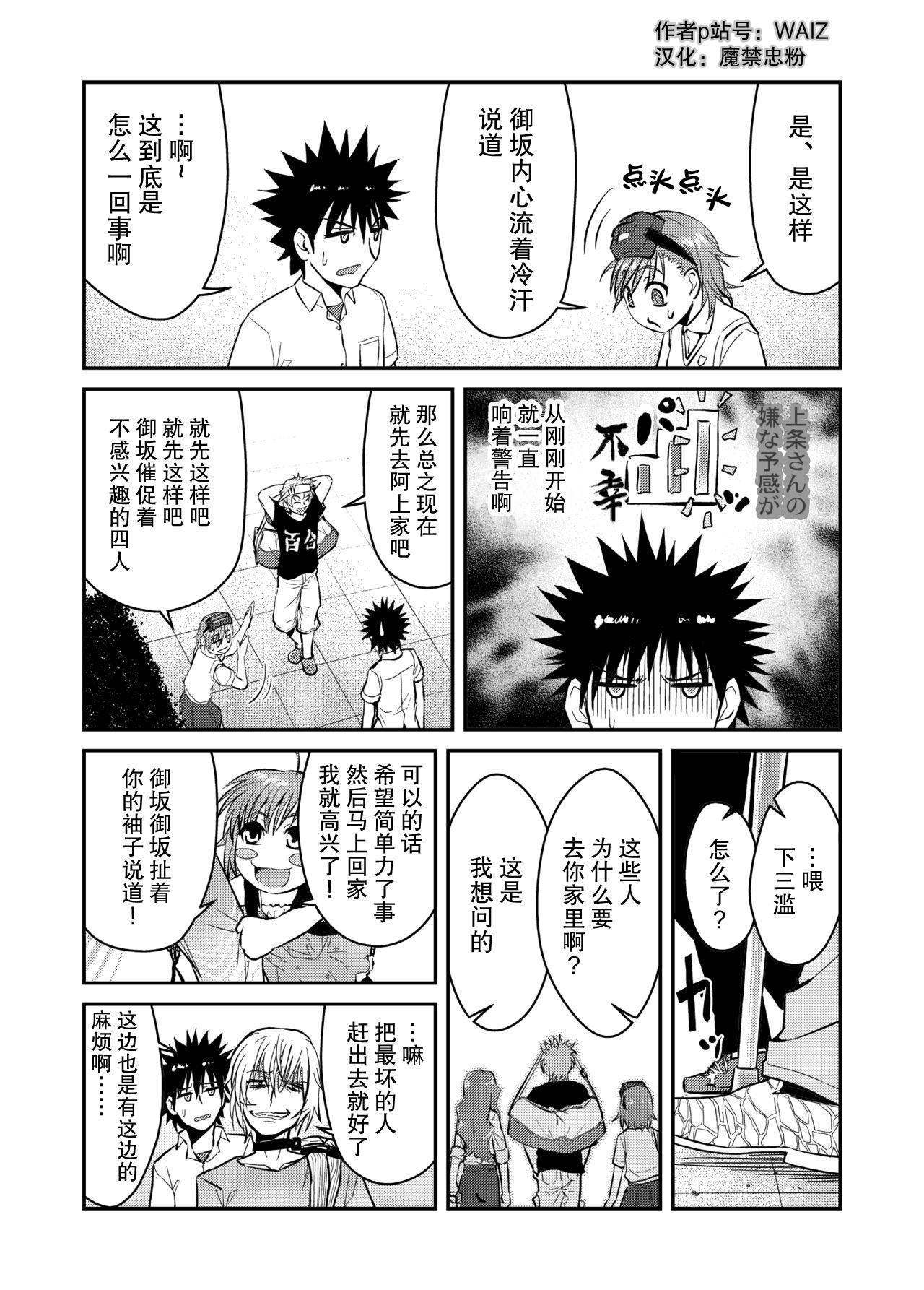 [WAIZ][同人个人渣汉化][就算是上条先生我家要住7个人还是太勉强了](Toaru Majutsu no Index) [中国翻译] 26