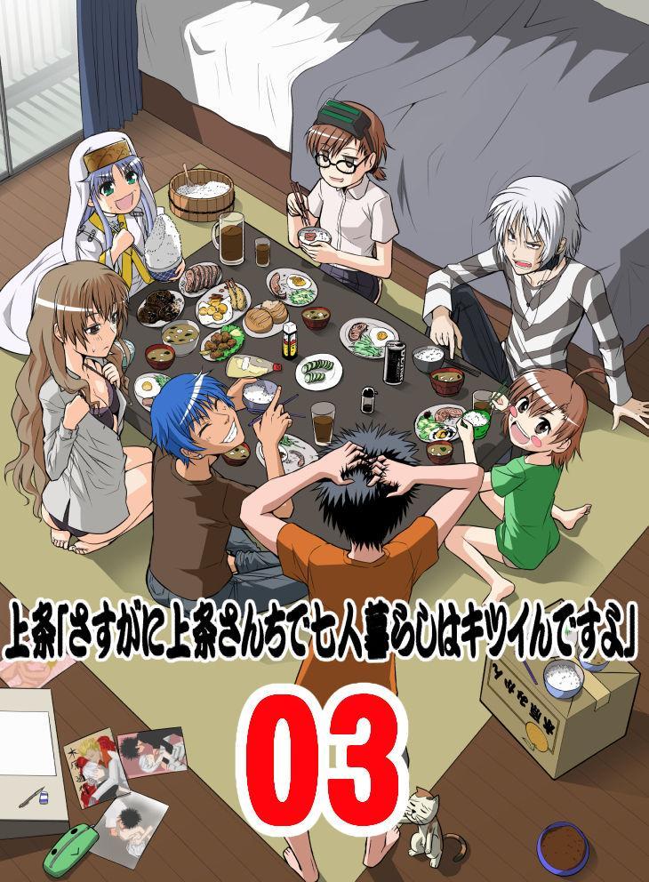 [WAIZ][同人个人渣汉化][就算是上条先生我家要住7个人还是太勉强了](Toaru Majutsu no Index) [中国翻译] 27