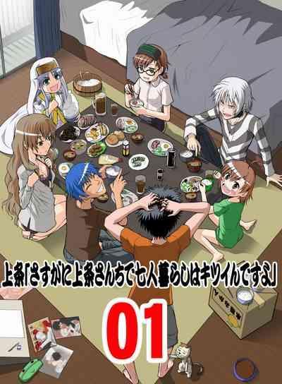 [WAIZ][同人个人渣汉化][就算是上条先生我家要住7个人还是太勉强了](Toaru Majutsu no Index) [中国翻译] 1