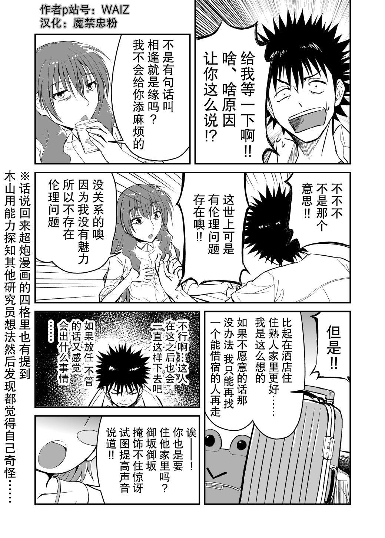 [WAIZ][同人个人渣汉化][就算是上条先生我家要住7个人还是太勉强了](Toaru Majutsu no Index) [中国翻译] 29