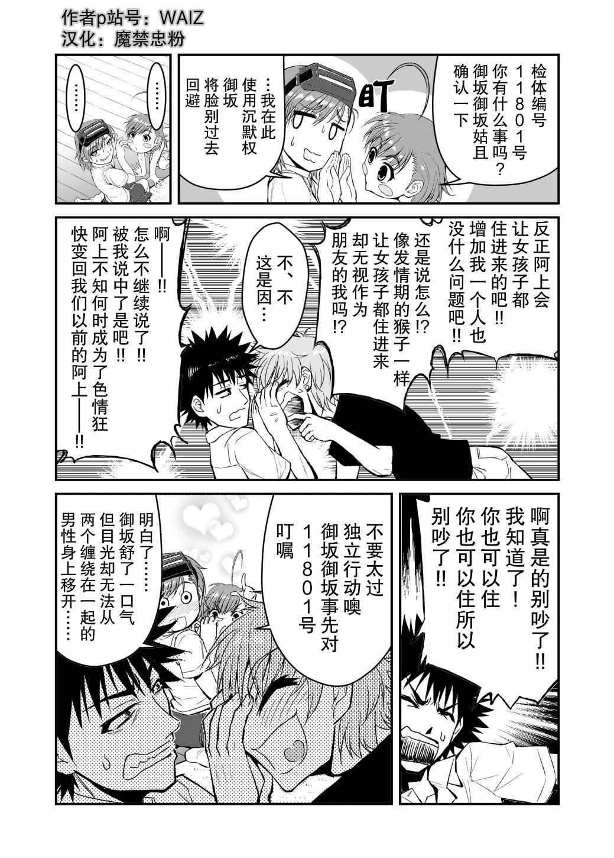 [WAIZ][同人个人渣汉化][就算是上条先生我家要住7个人还是太勉强了](Toaru Majutsu no Index) [中国翻译] 33