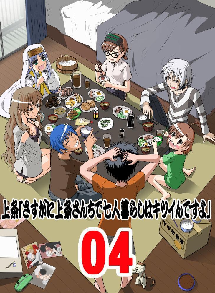 [WAIZ][同人个人渣汉化][就算是上条先生我家要住7个人还是太勉强了](Toaru Majutsu no Index) [中国翻译] 34