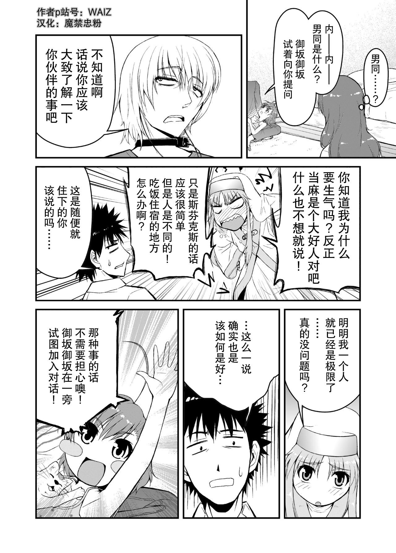 [WAIZ][同人个人渣汉化][就算是上条先生我家要住7个人还是太勉强了](Toaru Majutsu no Index) [中国翻译] 35