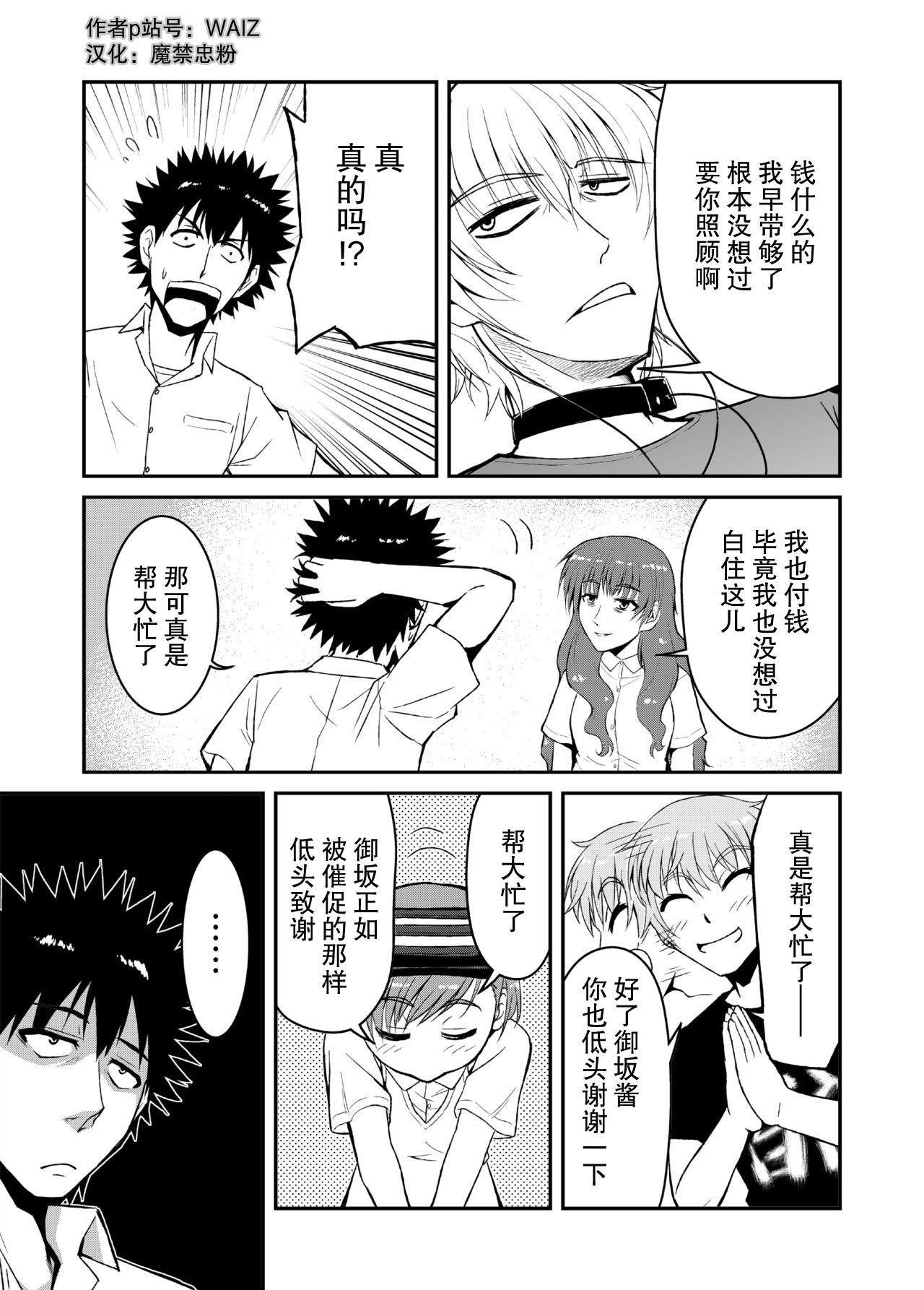 [WAIZ][同人个人渣汉化][就算是上条先生我家要住7个人还是太勉强了](Toaru Majutsu no Index) [中国翻译] 36