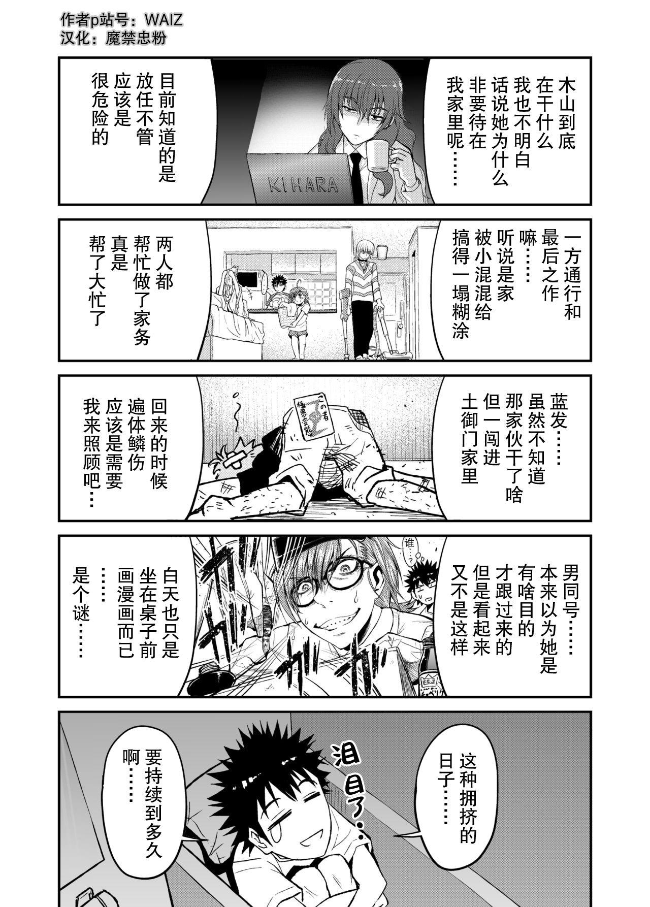 [WAIZ][同人个人渣汉化][就算是上条先生我家要住7个人还是太勉强了](Toaru Majutsu no Index) [中国翻译] 38