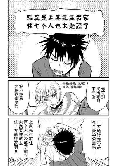 [WAIZ][同人个人渣汉化][就算是上条先生我家要住7个人还是太勉强了](Toaru Majutsu no Index) [中国翻译] 2
