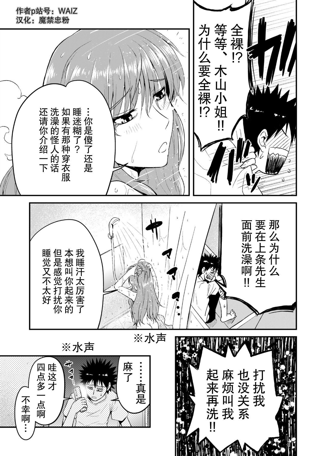 [WAIZ][同人个人渣汉化][就算是上条先生我家要住7个人还是太勉强了](Toaru Majutsu no Index) [中国翻译] 40