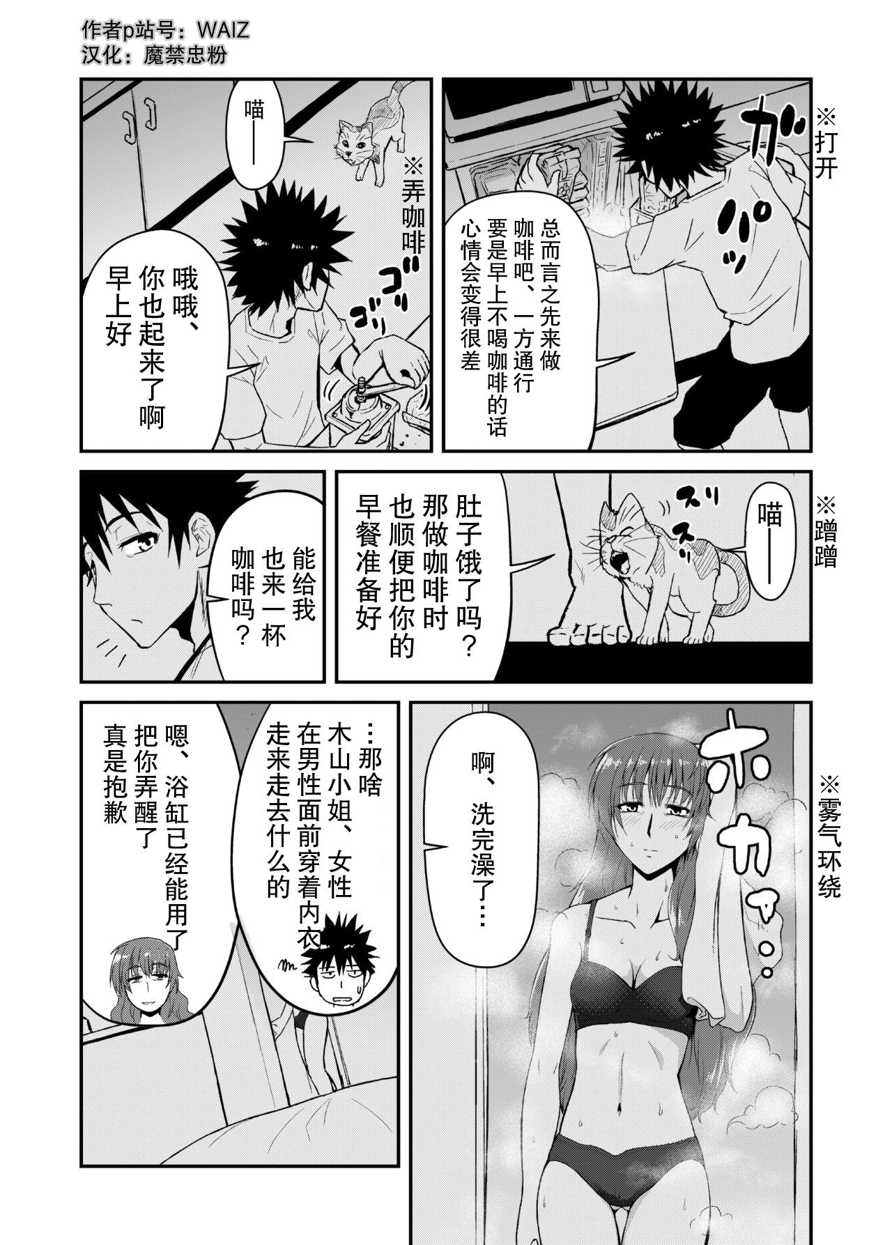 [WAIZ][同人个人渣汉化][就算是上条先生我家要住7个人还是太勉强了](Toaru Majutsu no Index) [中国翻译] 41