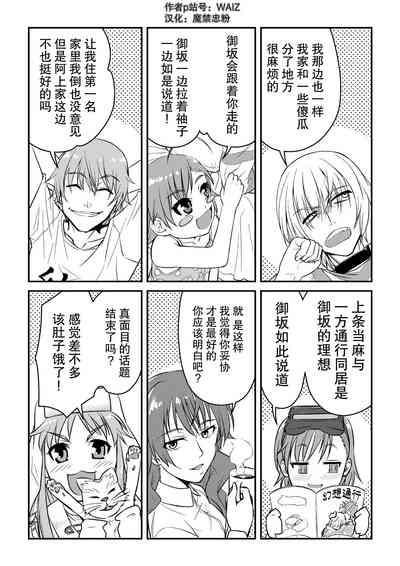 [WAIZ][同人个人渣汉化][就算是上条先生我家要住7个人还是太勉强了](Toaru Majutsu no Index) [中国翻译] 3