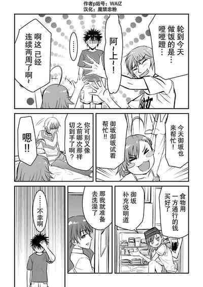 [WAIZ][同人个人渣汉化][就算是上条先生我家要住7个人还是太勉强了](Toaru Majutsu no Index) [中国翻译] 4