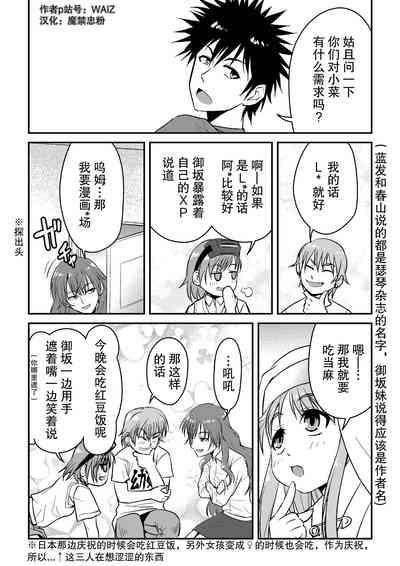 [WAIZ][同人个人渣汉化][就算是上条先生我家要住7个人还是太勉强了](Toaru Majutsu no Index) [中国翻译] 5