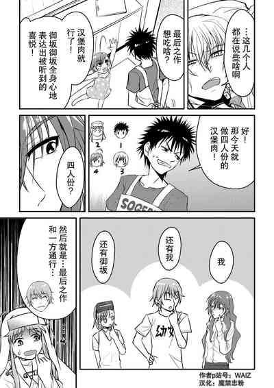 [WAIZ][同人个人渣汉化][就算是上条先生我家要住7个人还是太勉强了](Toaru Majutsu no Index) [中国翻译] 6