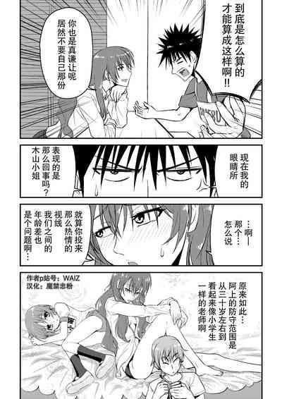 [WAIZ][同人个人渣汉化][就算是上条先生我家要住7个人还是太勉强了](Toaru Majutsu no Index) [中国翻译] 7