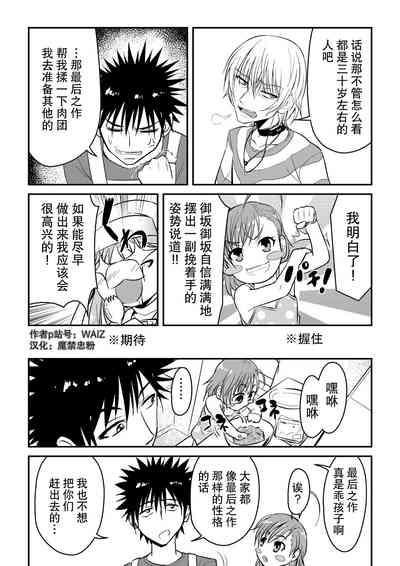[WAIZ][同人个人渣汉化][就算是上条先生我家要住7个人还是太勉强了](Toaru Majutsu no Index) [中国翻译] 8
